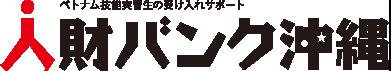 人財バンク沖縄